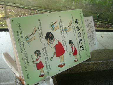 Enoshima080812_010_how_to
