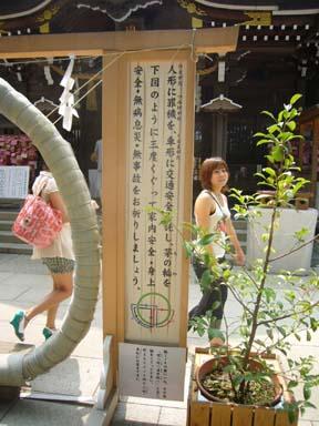 Enoshima080812_011how_to