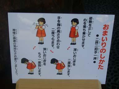 Enoshima080812_012how_to_2