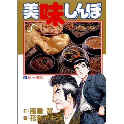 Oishinbo24