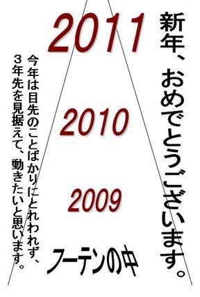 2008nengajo
