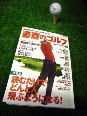 Golfrenshu090116_02
