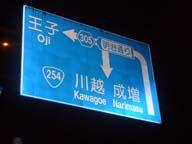 Otemachi_nerimakasugacho090123_012s