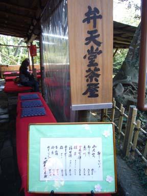 090411_010_0engakuji