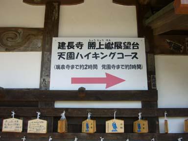 090411_023_01kenchoji_2