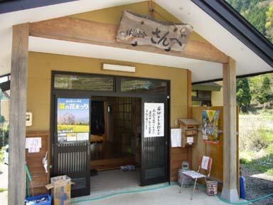090502fukushimasanbenosato_039