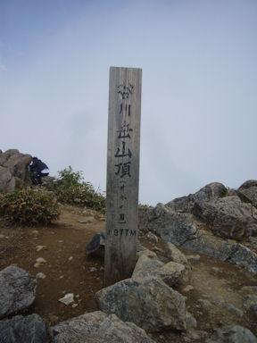 Tanigawa090613_024