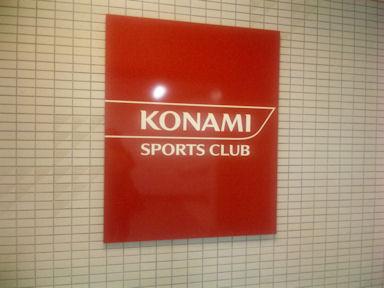 Konami_sports_club090701_001