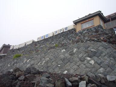 Fuji20090721_014