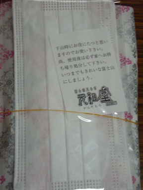 Fuji20090721_027