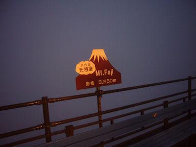 Fuji20090722_002