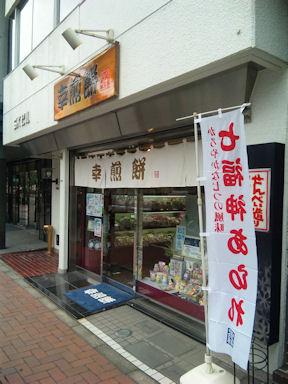 Saiwaisenbei001