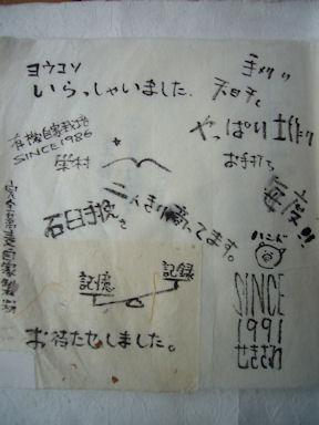 Sekizawa090809_005