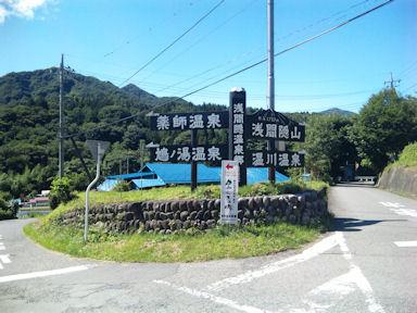 Asamagakushi090814_001