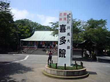 Kawagoe090813_005