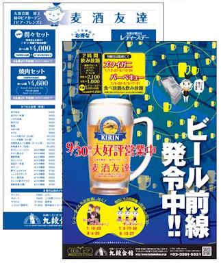 Beer_2009_02
