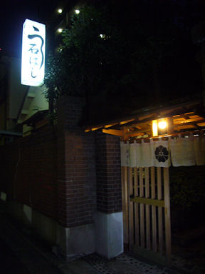 Ishibashi090827_001