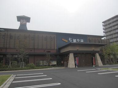 Shichifukunoyu091024_01