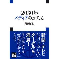 Tsubota_2030media