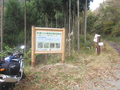 Kawanoriyama091107_001