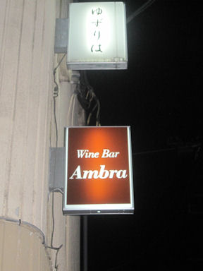 Wine_bar_ambra091116_002