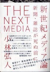 The_next_media