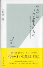 Web_ha_baka_to_himajin_no_mono