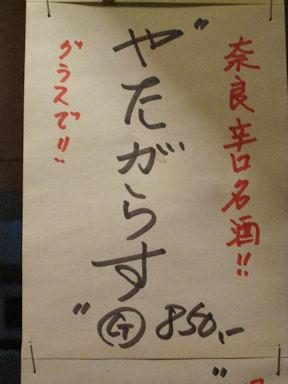 Ajiyoshi100106_002