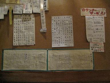 Ajiyoshi100106_004
