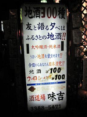 Ajiyoshi100106_011
