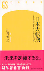 Nihondaitenkan