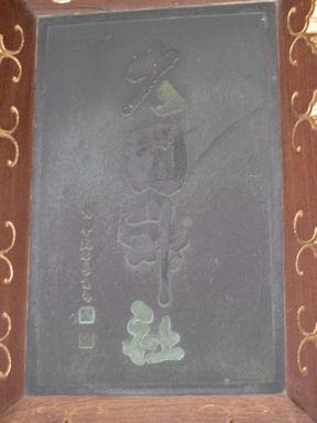 Minatoshichifukujinmeguri100124_025