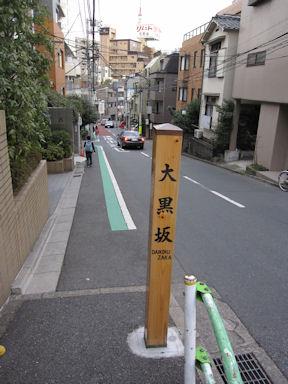 Minatoshichifukujinmeguri100124_054
