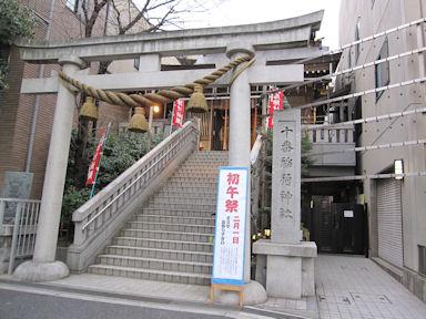 Minatoshichifukujinmeguri100124_060