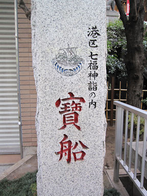 Minatoshichifukujinmeguri100124_072