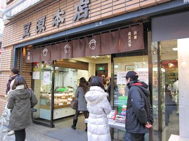 Minatoshichifukujinmeguri100124_059