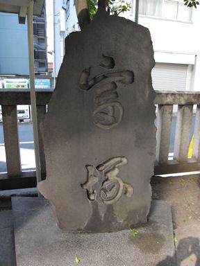 Nihonbashi_shitifukujin036