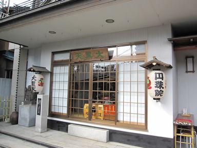 Fukagawashichifukujin031