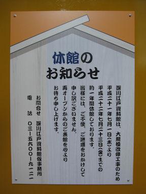 Fukagawashichifukujin041