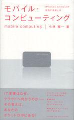Mobile_computing