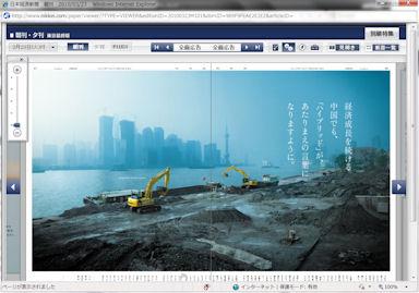 Nikkei100323_007