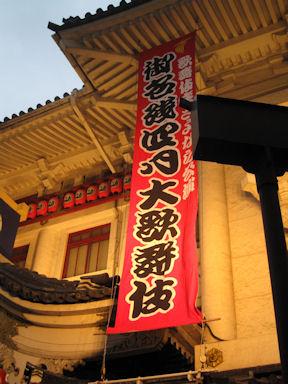 Kabukiza100407_002