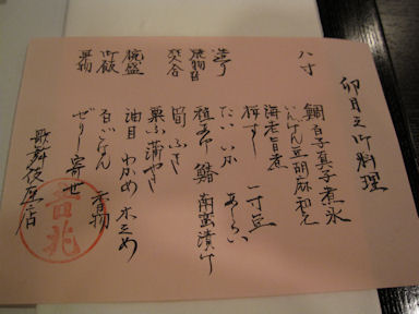 Kabukiza100407_015