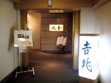 Kabukiza100407_019