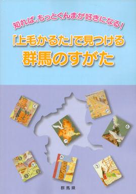 Jomokaruta_de_mitsukeru_gunma