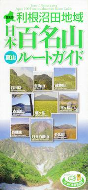 Nihonhyakumeizan_tonenumata