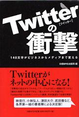 Twitter_no_shogeki