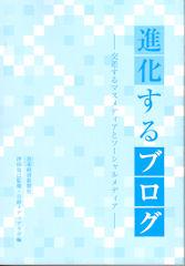 Shinkasuru_blog