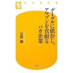 Natsuno_google_amazon_bakakigyo