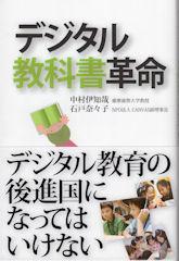 Digital_kyokasho